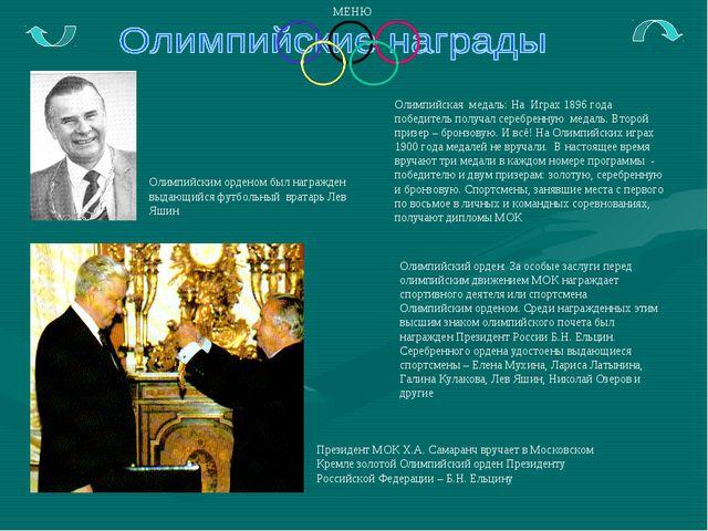 Олимпийская медаль: На Играх 1896 года победитель получал серебренную медаль....