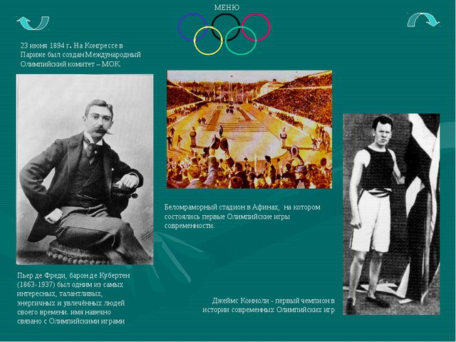 23 июня 1894 г. На Конгрессе в Париже был создан Международный Олимпийский ко...
