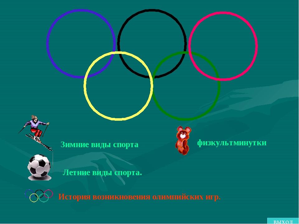 Зимние виды спорта. Летние виды спорта. История возникновения олимпийских игр...