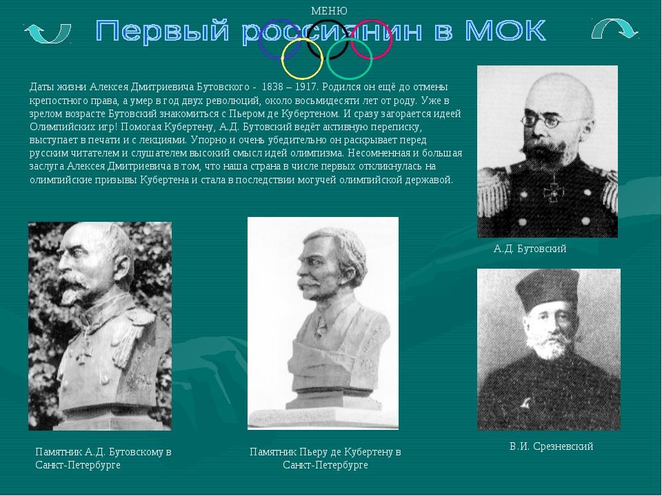 Даты жизни Алексея Дмитриевича Бутовского - 1838 – 1917. Родился он ещё до о...