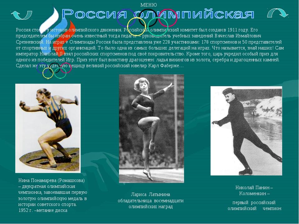 Россия стояла у истоков олимпийского движения. Российский олимпийский комитет...