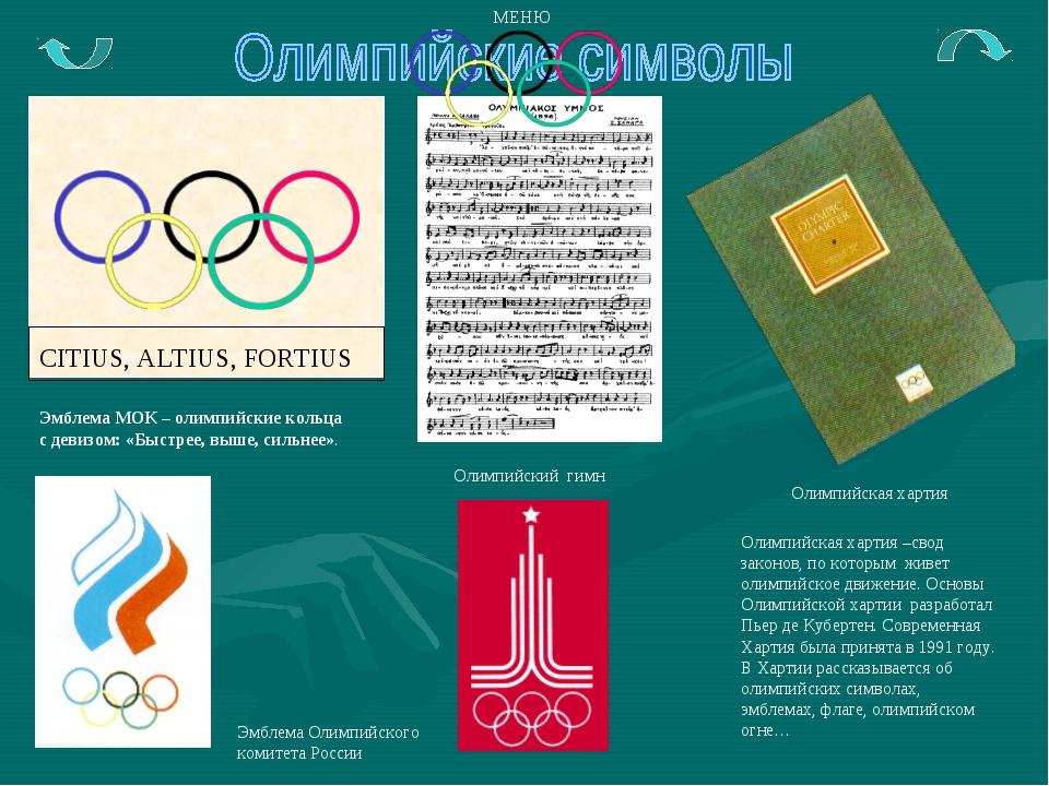 CITIUS, ALTIUS, FORTIUS Эмблема МОК – олимпийские кольца с девизом: «Быстрее,...