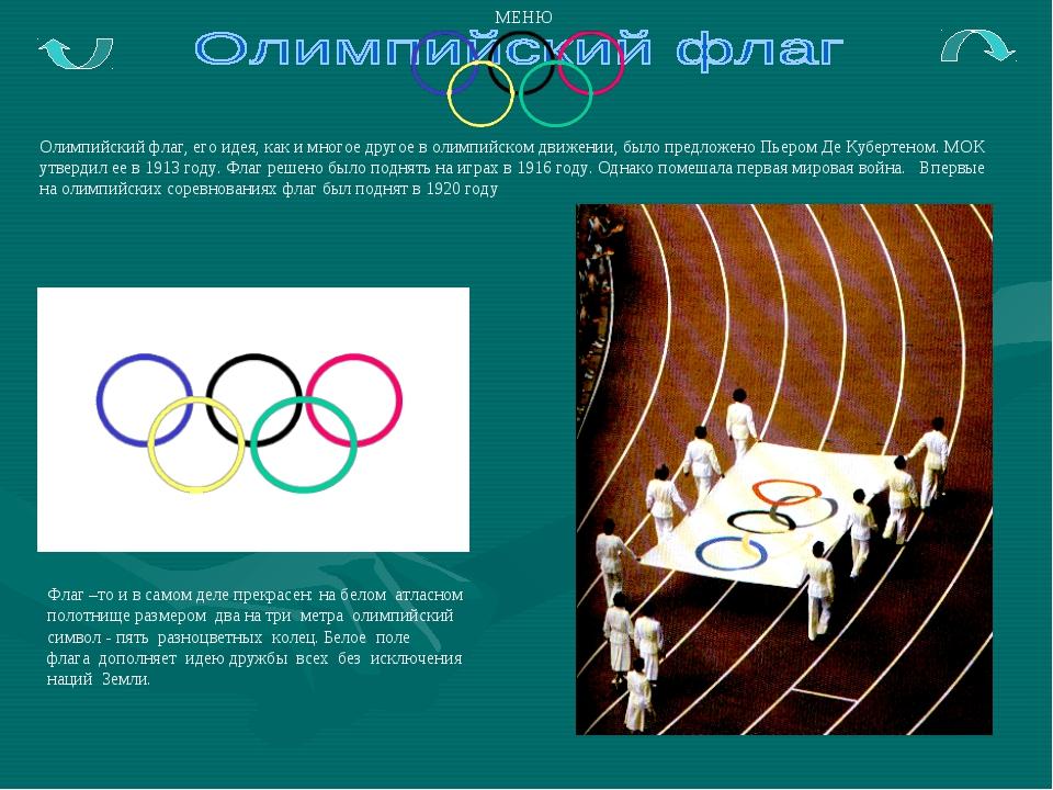 Олимпийский флаг, его идея, как и многое другое в олимпийском движении, было...