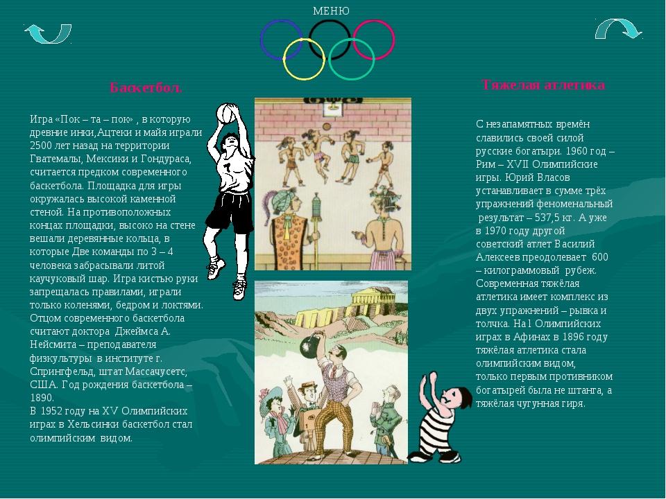 Баскетбол. Игра «Пок – та – пок» , в которую древние инки,Ацтеки и майя игра...