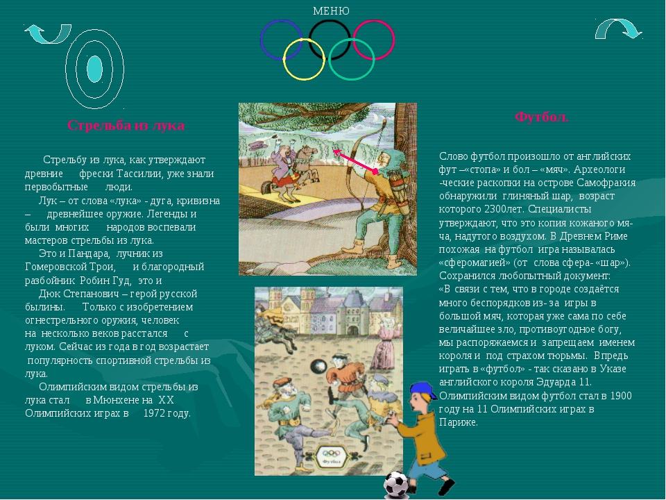 Стрельба из лука Стрельбу из лука, как утверждают древние фрески Тассилии, у...