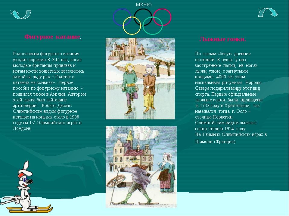 Фигурное катание. Родословная фигурного катания уходит корнями В Х11 век, ког...