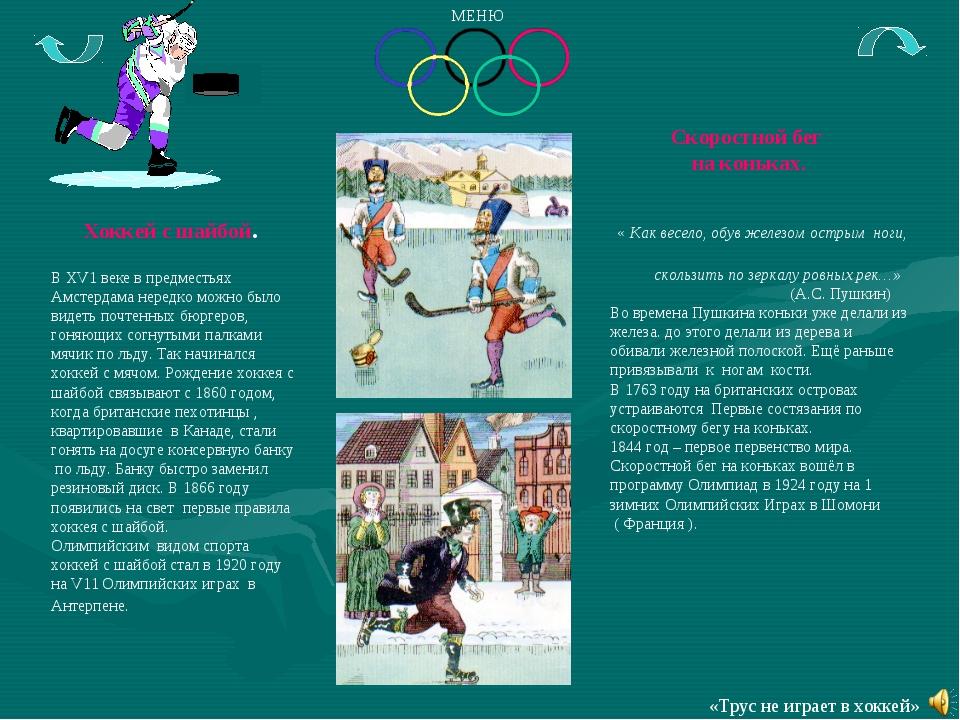 Хоккей с шайбой. В ХV1 веке в предместьях Амстердама нередко можно было виде...