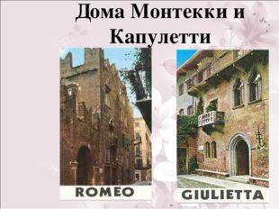Дома Монтекки и Капулетти