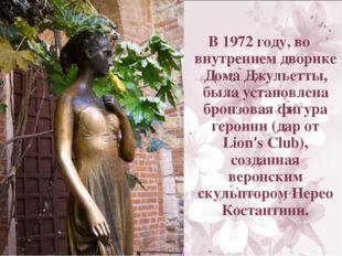 В 1972 году, во внутреннем дворике Дома Джульетты, была установлена бронзовая