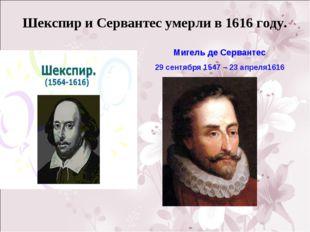 Шекспир и Сервантес умерли в 1616 году. Мигель де Сервантес 29 сентября 1547