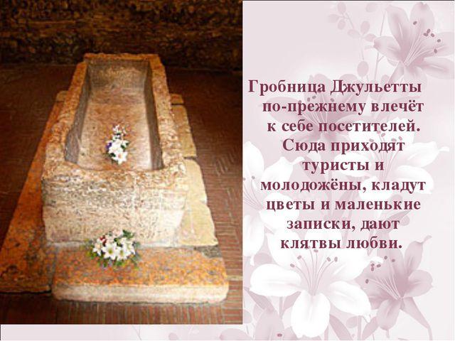 Гробница Джульетты по-прежнему влечёт к себе посетителей. Сюда приходят турис...