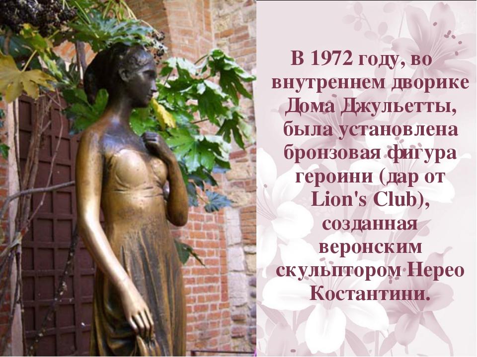 В 1972 году, во внутреннем дворике Дома Джульетты, была установлена бронзовая...