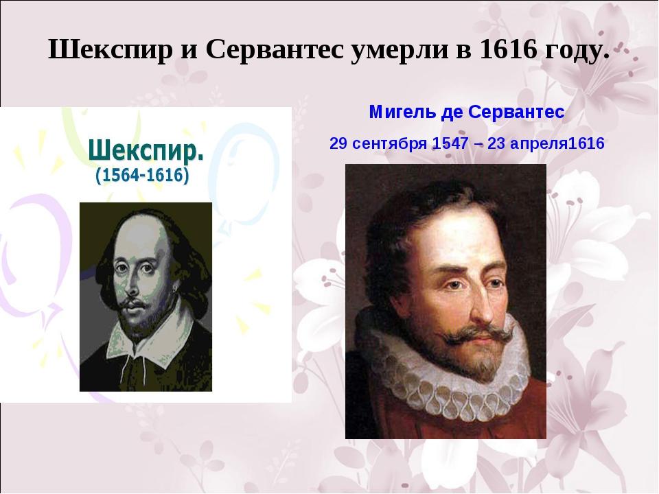 Шекспир и Сервантес умерли в 1616 году. Мигель де Сервантес 29 сентября 1547...
