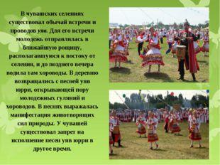 В чувашских селениях существовал обычай встречи и проводов уяв. Для его вст