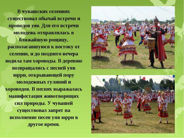 В чувашских селениях существовал обычай встречи и проводов уяв. Для его вст...