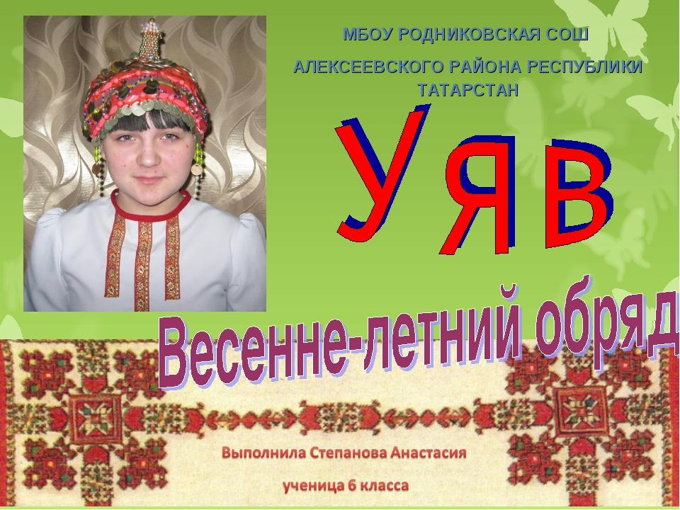 МБОУ РОДНИКОВСКАЯ СОШ АЛЕКСЕЕВСКОГО РАЙОНА РЕСПУБЛИКИ ТАТАРСТАН
