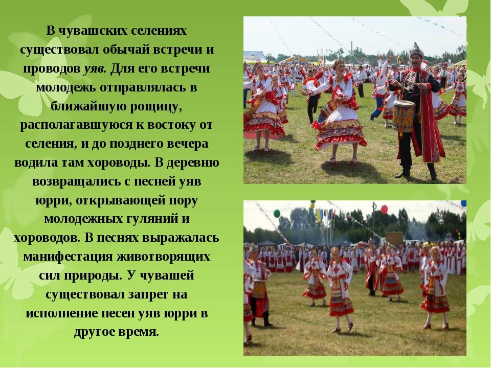 национальные чувашские поздравления уокер