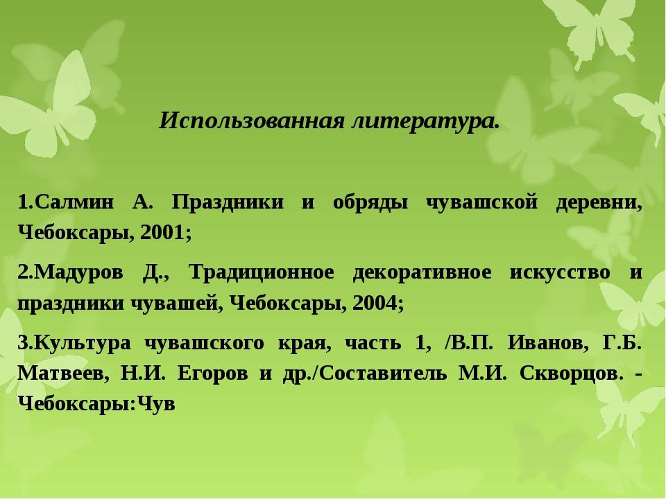 Использованная литература. Салмин А. Праздники и обряды чувашской деревни, Че...