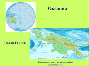 Океания Новая Гвинея Выполнила: учитель по географии Котюсова Т.А