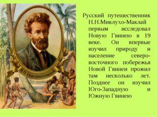 Русский путешественник Н.Н.Миклухо-Маклай первым исследовал Новую Гвинею в 19