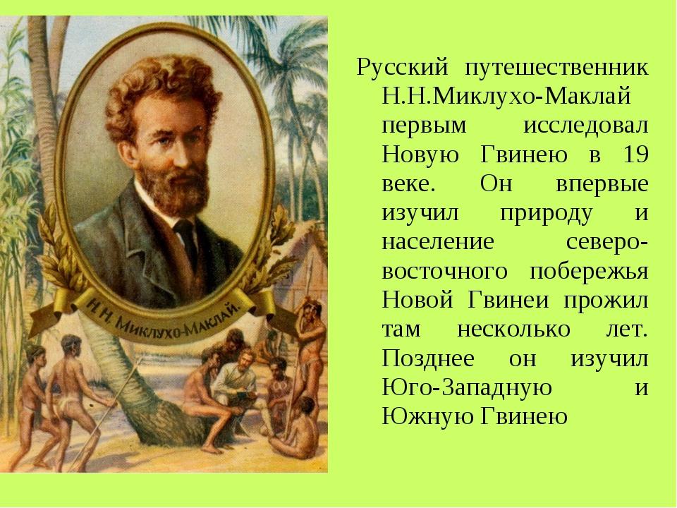 Русский путешественник Н.Н.Миклухо-Маклай первым исследовал Новую Гвинею в 19...