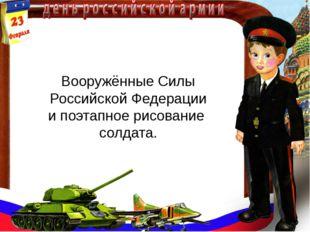 Вооружённые Силы Российской Федерации и поэтапное рисование солдата.