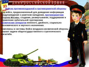 Войска противовоздушной и противоракетной обороны род войск, предназначенный