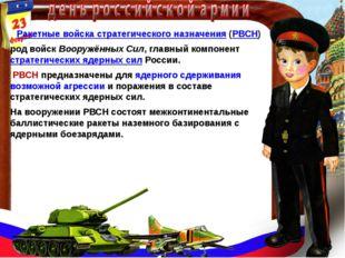 Ракетные войска стратегического назначения(РВСН) род войскВооружённых Сил,