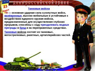 Танковые войска ТВ— основная ударная сила сухопутных войск,манёвренные, выс