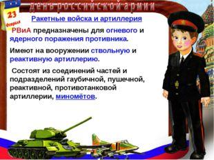 Ракетные войска и артиллерия РВиАпредназначены для огневого и ядерного пораж