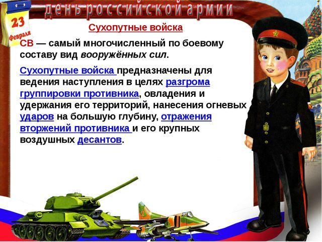 Сухопутные войска СВ— самый многочисленный по боевому составу видвооружённы...