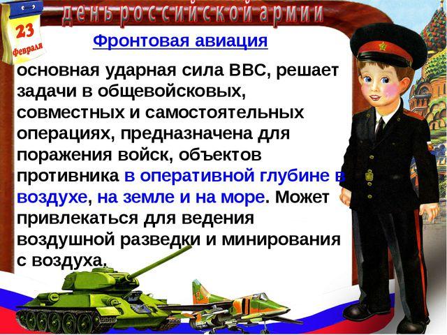 Фронтовая авиация основная ударная сила ВВС, решает задачи в общевойсковых,...