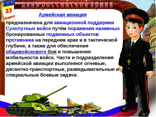 Армейская авиация предназначена для авиационной поддержки Сухопутных войск п...