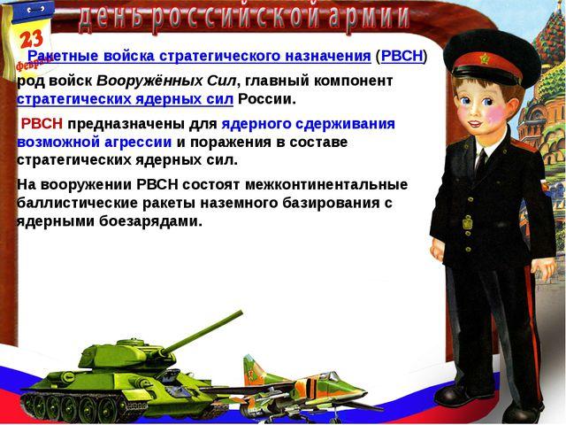 Ракетные войска стратегического назначения(РВСН) род войскВооружённых Сил,...