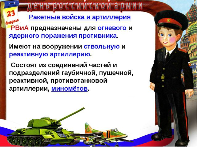 Ракетные войска и артиллерия РВиАпредназначены для огневого и ядерного пораж...