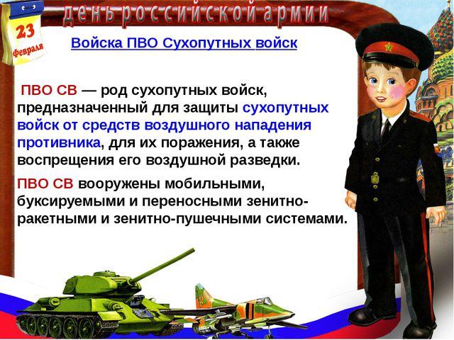 Войска ПВО Сухопутных войск ПВО СВ— род сухопутных войск, предназначенный дл...