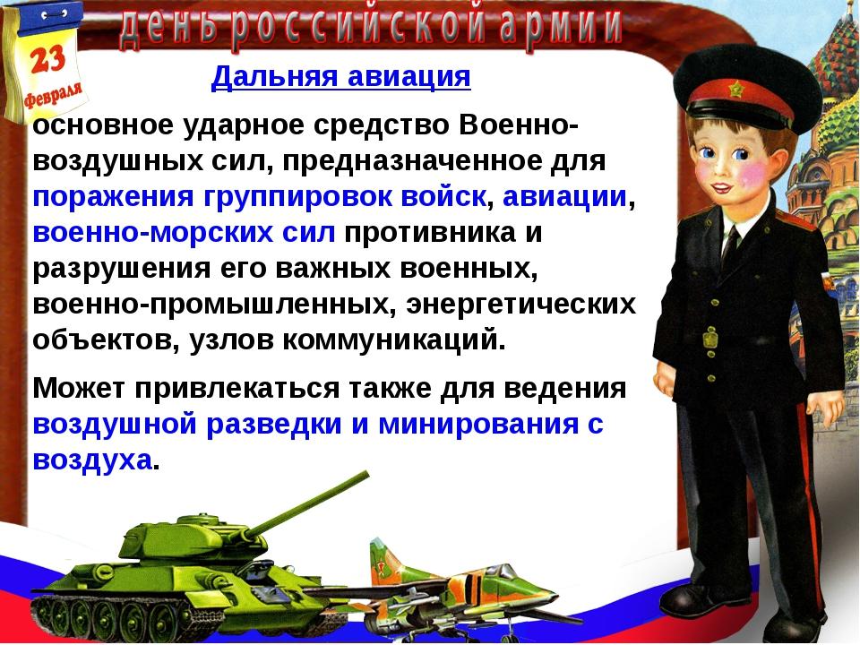 Дальняя авиация основное ударное средство Военно-воздушных сил, предназначен...