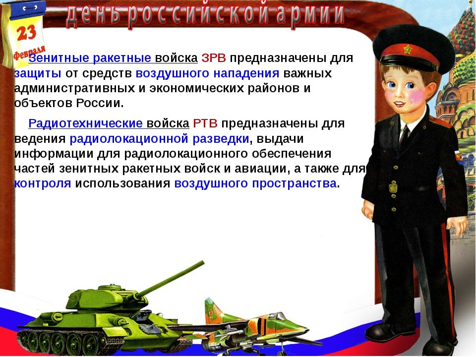 Зенитные ракетные войска ЗРВпредназначены для защиты от средств воздушного н...