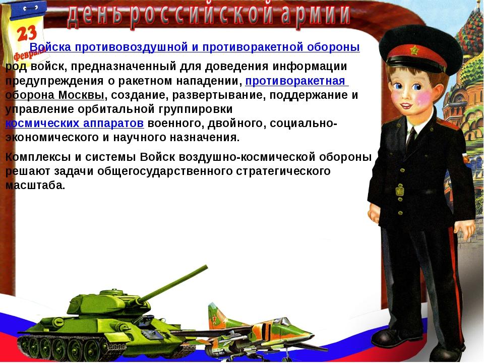 Войска противовоздушной и противоракетной обороны род войск, предназначенный...