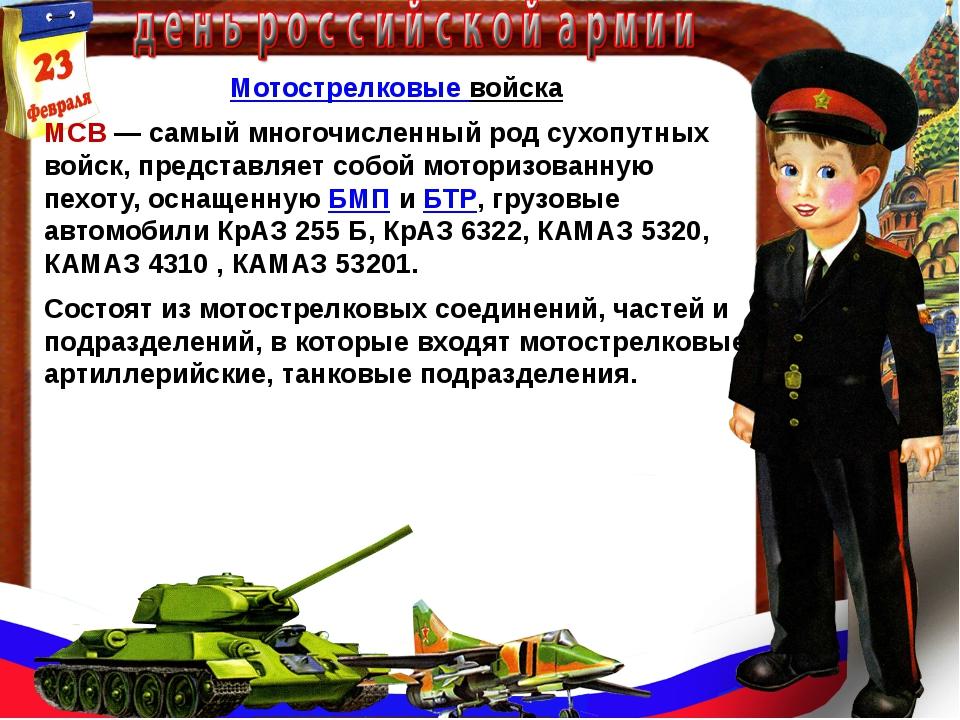 Мотострелковые войска МСВ— самый многочисленный род сухопутных войск, предст...