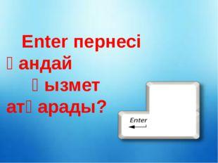 Enter пернесі қандай қызмет атқарады?