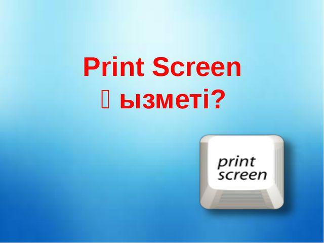 Print Screen қызметі?