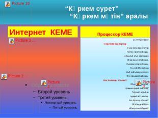 """""""Көркем сурет"""" """"Көркем мәтін"""" аралы Интернет КЕМЕ Процессор КЕМЕ Ы.Алтынсари"""