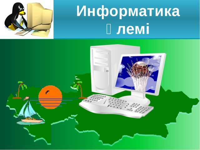 Информатика әлемі