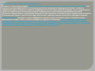 Коллективно (совместно)-распределенная деятельность Согласно Л.С. Выготскому