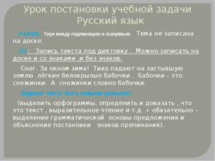 Урок постановки учебной задачи Русский язык 5 класс. Тире между подлежащим и