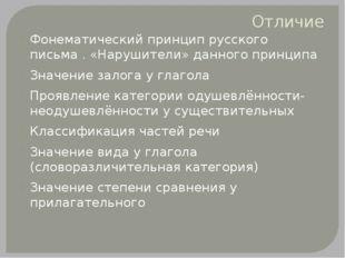 Отличие Фонематический принцип русского письма . «Нарушители» данного принцип