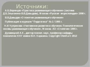 Источники: А.Б.Воронцов «Практика развивающего обучения» (система Д.Б.Элькони