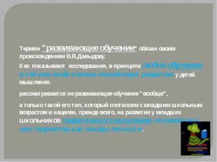 """Термин """"развивающее обучение"""" обязан своим происхождением В.В.Давыдову. Как"""