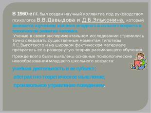 В 1960-е гг. был создан научный коллектив под руководством психологов В.В.Да